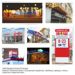 Production and mounting of advertizing signs,