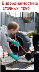 Video diagnostics and clearing of sewerages and