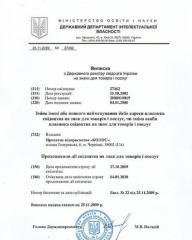 Внесение изменений в свидетельства и патенты