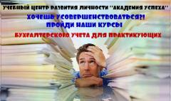 Бухгалтерский учёт для практикующих бухгалтеров. Курсы в Кировоград.