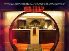 Управляющий гостиницей (Отельер). Курсы в Кировограде.