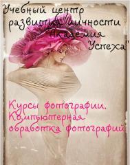 Курсы  фотографов в Кировограде. Компьютерная обработка фото.
