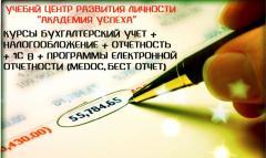 Бухгалтерские курсы для начинающих в Кировограде. Практика в 1С.