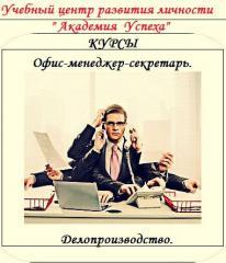 Менеджер по персоналу + инспектор ОК + 1С: Кадры. Курсы в Кировограде.