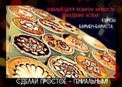 Бармен-бариста. Курсы в Кировограде.