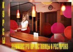 Администратор гостиницы и ресторана. Курсы в Кировограде.
