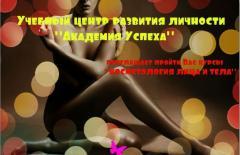 Косметология лица и тела. Курсы в Кировограде.