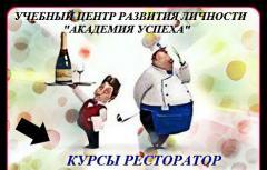 Курсы Управляющий рестораном (ресторатор) в Кировограде.