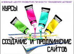 Компьютерные Курсы Кировограда. Создание и продвижение WEB-сайтов.