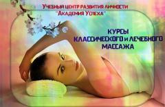 Классический и лечебный массаж. Курсы в Кировограде.