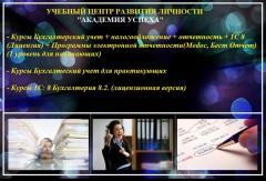 1С: Бухгалтерия 8.2 . Курсы в Кировограде.