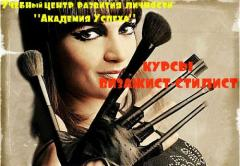 Визажист - стилист. Курсы в Кировограде.
