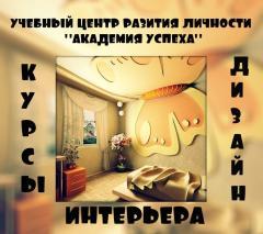 Дизайн интерьера. Курсы в Кировограде.