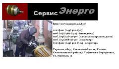 Balancing of rotors and anchors Kiev.