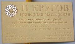 Cardboard engraving