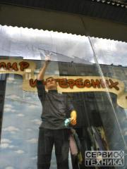 Мойка витрин,  Харьков