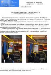 Реклама в салонах общественного транспорта....