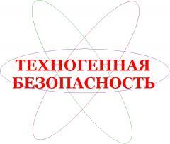Installation of equipment of technogenic safety