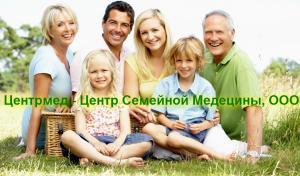 Медицинские центры, Центрмед - Центр семейной медицины, ООО