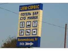 Услуги станции технического обслуживания грузовых автомобилей СТО Черновцы LKW-сервис