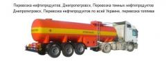Transportation of oil products, Dnipropetrovsk,