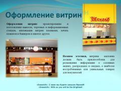 Услуги по оформлению витрин в Киеве и Украине, цена