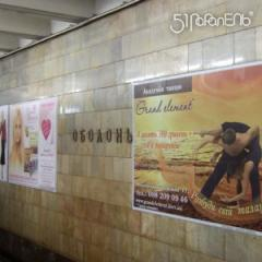Advertizing in the subway of Kiev.