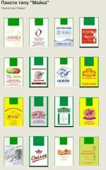 Изготовление полиэтиленовых пакетов с логотипом, БИОпакеты