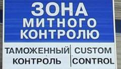 Car customs clearance!