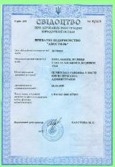Легализация юридических документов