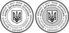 Гербовые печати для государственных учреждений