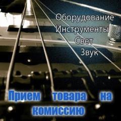 Комиссионный Магазин Профессиональной Звуковой И