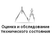 Обследование и оценка технического состояния, несущих и ограждающих конструкций зданий и сооружений