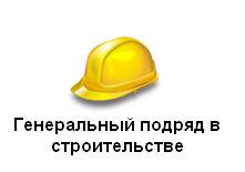 Услуги - Генеральный подряд в строительстве