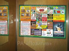Advertizing in elevators of multi-storey buildings