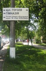 Изготовление дорожных указателей
