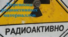 Перевозка радиоактивных материалов в Украине,