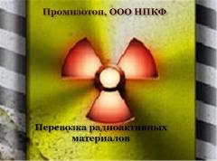 Перевозка радиоактивных материалов заказать в