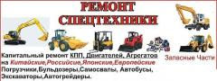 Capital repairs of special equipment Lviv