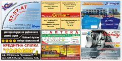 Рекламы внутри городского транспорта