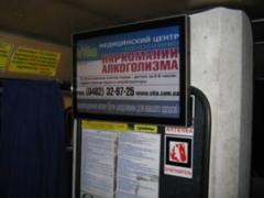 Реклама на видео мониторах в салонах маршрутных