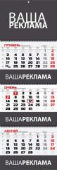 Квартальний календар