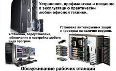 Диагностика и ремонт техники, модернизации техники