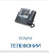 Услуги цифровой телефонной связи