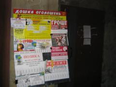 Реклама на подьездах