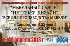 Всеукраинская специализированная выставка