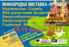 Всеукраинская специализированная выставка-ярмарка