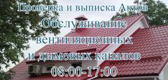 Проверка дымохода, вентиляции, Акты, Звоните сейчас, Белая Церковь, Киевская область, ремонт, обслуживание дымоходов, вдк