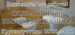 Услуги сантехников, сантехнические работы, Белая Церковь, вызов, Киевская область, замена труб, канализация