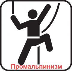 Promalpinizm, high-rise works, dangerous works,